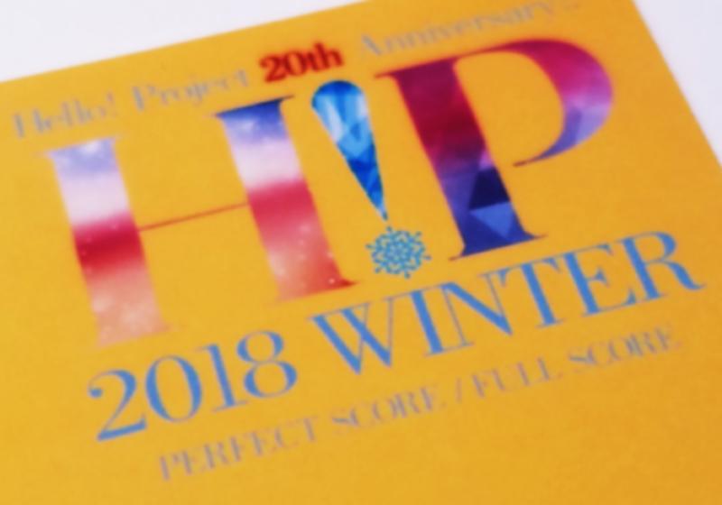 2018冬ハロコンアイキャッチ2