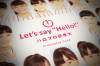 """ハロプロ研修生「①Let's say """"Hello!""""」は神アルバムにてハロヲタの必需品なり。"""