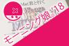 5/13娘。コン【現場レポ】モーニング娘。誕生20周年記念コンサートツアー2018春~We are MORNING MUSUME。~ 香川公演